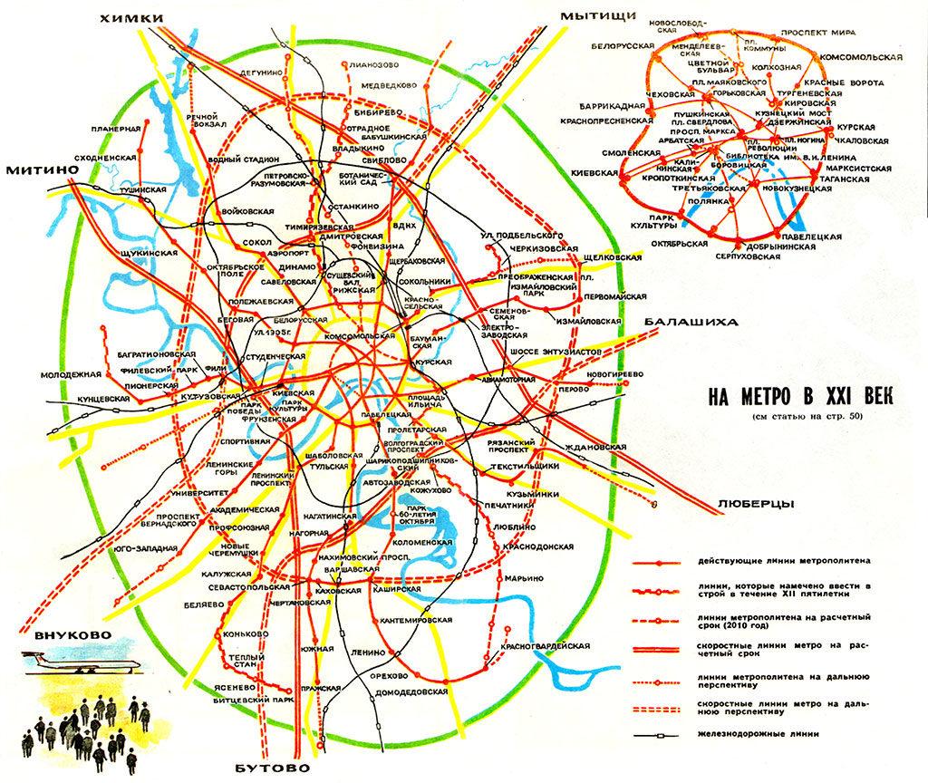 На метро в XXI век